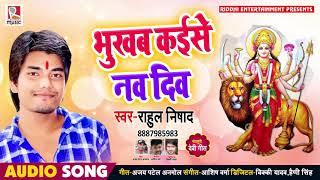 भूखल कईसे नव दिन Karab Kaise Nav Din | Rahul Nishad  Bhojpuri  Song