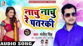 नाचूँ रे नाचूँ पतरकी - Nachu Nachu Re Patrki - Sanjit Singh - Bhojpuri Song