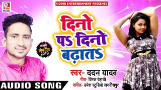 दिनों पs दिनों बढ़ातs - Dino Pa Dino Badhata - Dadan Yadav - Bhojpuri Song