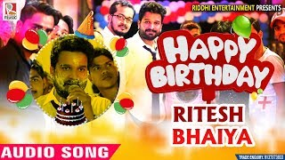 Ritesh Pandey Birthday Special Song - Happy Birthday Ritesh Bhaiya - Neeraj Lal - 14 | 05 |