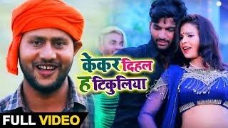 केकर दिहल ह टिकुलिया - Kekar Dihal H Tikuliya - Bhojpuri Song