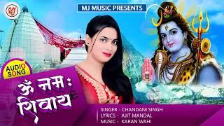 Watch #Chandani #Singh #Bol Bam Song - ॐ नमः श    (video id -  361e94977f30ca) video - Veblr Mobile