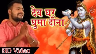 Watch Akash Sukla का - New Bol Bum Song- देव    (video id - 361e94977f33ca)  video - Veblr Mobile