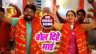 Riyaz Azami , Priya Dubey का New देवी गीत - बोल दिहे माई - Bol Dihe Maai - Bhojpuri Devi Geet 2018