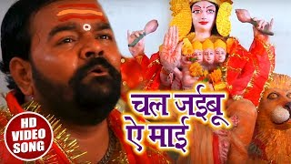 New Devi Geet 2018 -चल जइबू ऐ माई - विदाई गीत - Riyaz Azami , Priya Dubey - Devi Geet