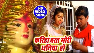 #Bhojpuri #Devi #Geet - करिहां बरत मोरी धनिया हो - Kariha Barat Mor Dhaniya - New Devi Geet 2018