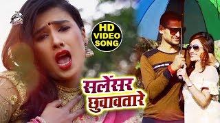 सालेंसर छुवावतारे  - HD VIDEO - Shivesh Mishra -  Silencer Chuwatare 2019
