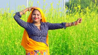 सरसों के खेत में किया जमकर डांस ।। Mere raja chhuti na aaye।। New Gurjar Rasiya 2019