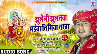 "D.P Yadav ""Shahil"" का New Devigeet - झुलेली झुलनवा मईया निमिया तरवा #Latest Bhakti Song 2018"