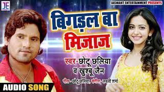 New Bhojpuri Song - बिगड़ल बा मिजाज - Chhotu Chhaliya , Khushbu Jain - Bhojpuri Songs 2018 New