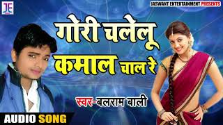 घोरी चलेलु कमाल चाल रे - Gori Tori Chunari Ba Lal Lal Re - Balram Baali - Bhojpuri Songs 2018