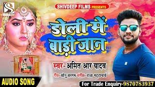 Bhojpuri का सबसे दर्द भरा गीत - Amit R Yadav - डोली में बाड़ी जान - Bhojpuri Sad Songs 2019