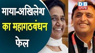 Mayawati - Akhilesh Yadav का महागठबंधन फेल | बबुआ से अलग होंगी बुआ ! | Mayawati news