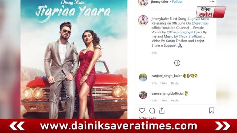 Jigriaa Yaara   Jimmy Kaler   Shipra Goyal   New Punjabi Song   Dainik Savera