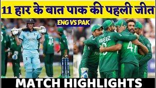 World Cup 2019 PAK vs ENG: Pakistan beat England by 14 runs at Trent Bridge    INDIAVOICE