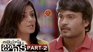 Alias Janaki Part 2 - Latest telugu Full Movies - Anisha Ambrose, Venkat Rahul