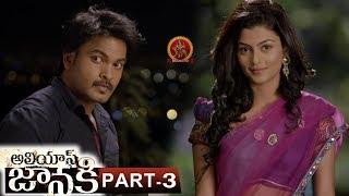 Alias Janaki Part 3 - Latest telugu Full Movies - Anisha Ambrose, Venkat Rahul