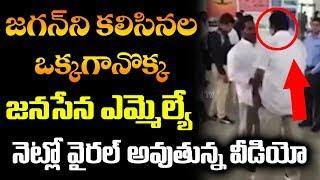 జగన్ ని కలిసిన జనసేనఎమ్మెల్యే | YS Jagan News Latest | Rapaka Varaprasad Meets Jagan | Top Telugu TV