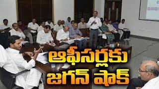 ఆఫీసర్లకు  జగన్ షాక్   YS Jagan News Latest    Telugu News Live Latest   Top Telugu TV
