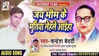 Mujhe Chad Gaya Nila Rang Rang Dj Remix Jay Bhim Song | Chandresh Bedardi