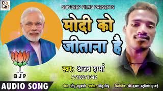 Namo Namo - Modi Ji Ko Jitana Hai - Ajay Sharma - BJP Song 2019