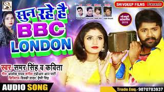 आप सुन रहे है BBC LONDON - Samar Singh , Kavita Yadav - Bhojpuri Chaita #AUDIO_Song 2019