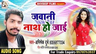 Abhishek Dube का जबरदस्त आर्केस्ट्रा में बजने वाला गाना | जवानी नाश हो जाई | Jawani Nash Ho Jai