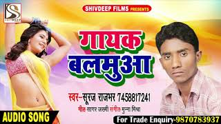 Suraj Rajbar का सुपर हिट गाना - गायक बलमुआ - Bhojpuri Hit Song - Gayak Balamua