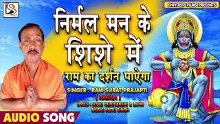 Hanuman Bhajn - निर्मल मन के साबुन  से - Nirmal Man Ke Sabon se - Ramsurat Prajapati