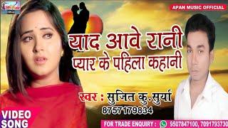 सुजीत सुर्या का दर्द भरा Song - Yad Aawe Rani Pyar Ke Pahila Kahani - Sujit Surya - Superhit Bhojpur