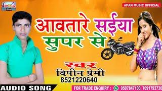 New Hit Song - Aawatare Saiya Sakhi Super Se - Bipin Premi - Superhit Bhojpuri Song 2018