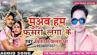 विकास बलमुआ का सुपरहिट Song - Muab Ham Fasari Laga Ke - Vikash Balamua - New Superhit Bhojpuri Song