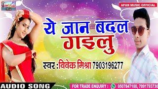 #Bhojpuri  Song -  Ye Jaan Pal Me Badal Gailu - Vivek Mishra - Sad Song - New Superhit Bhojpuri Song