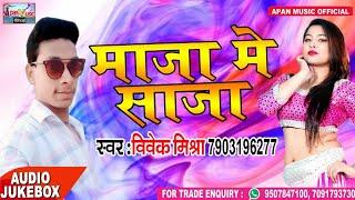 New Bhojpuri Song -  Maza Me Saja - Vivek Mishra - Sad Song - New Superhit Bhojpuri Song 2018