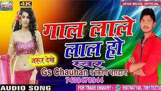 Gs Chauhan का हिट Song - Gaal Lale Lal Ho - Gs Chauhan - New Superhit Bhojpuri Song 2018