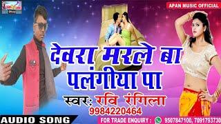 Bhojpuri Hot Song - Dewara Marle Ba Palangiya Pa - Ravi Rangeela - New Superhit Bhojpuri  Song 2018