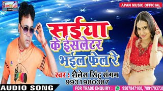 शैलेश सिंह संगम का सुपरहिट Song - Saiya Ke Esletor Bhail Fel Re - Shailesh Singh - New Superhit