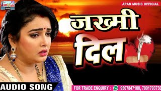 इस साल का सबसे हिट दर्द भरे Song - Darde Dil - Dharmendra Singh Kaushalya - Superhit Bhojpuri Song