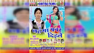 Hamra Lahnga Chahi Bidese-Lahanga Far Dem-Chitra Films-Prem Tufani