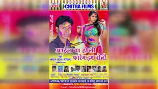 Holi Me Nandiya Sange-Aail Ba Holi Farb Ham Choli-Chitra Films-Lakhan Lal Lakhindra