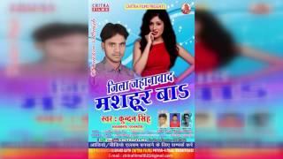 Kundan Singh Ke Lover Bana ke-Kundan Singh-चित्रा फिल्म्स