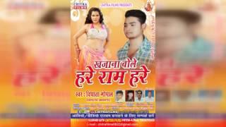 भोजपुरी हॉट - राते मजा मरलेहले - Bidhata Gopal Chitra Films