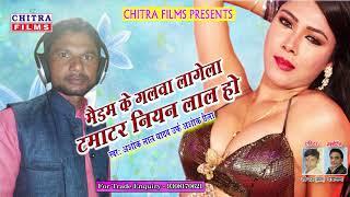 Ashok Lal Yadav Urf Ashok Chhaila - Hit Song - मैडम के गलवा लागेला टमाटर नियन लाल हो