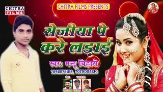 Mantu Bihari #सेजिया पे करे लड़ाई # Super Hit Dhamakedar Video Song 2018
