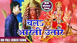 2018 का Super Hit देवीगीत #चलs आरती उतारे #Grijesh Kumar Allrounder-Latest Devigeet