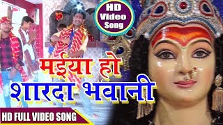Pradeep Chandravanshi का एक और नया देवीगीत #मईया हो शारदा भवानी #Latest Devigeet 2018