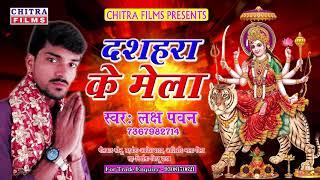 Laksh Pawan-2018 का सुपर हिट देवीगीत - दशहरा के मेला - Latest Devigeet 2018