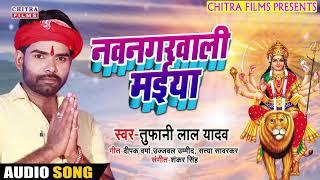 #Tufani_Lal_Yadav का New भोजपुरी देवी गीत - नवनगरवाली मईया - Navnagarwali Maiya _Navratri Songs 2018