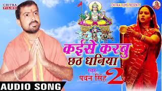 2018 Hit Chhat SONG || Pawan Singh2 ||  Bhojpuri Chhat geet