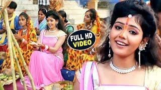 छठ पूजा गीत 2018 - Chhath Puja HD Video || नरियर फरे आकाश || विशाल कुमार  Chhath Song
